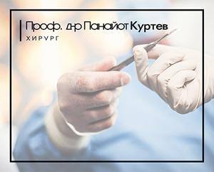 Д-р Куртев