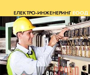 Електро-Инженеринг