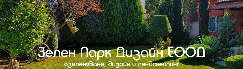 Зелен парк дизайн ЕООД
