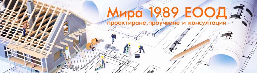 Мира 1989 ЕООД