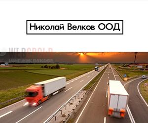 Николай Велков ООД