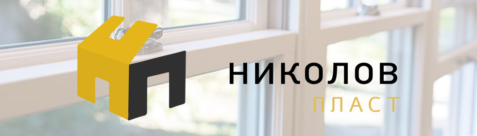 Николов Пласт ЕООД