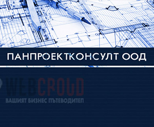 ПАНПРОЕКТКОНСУЛТ - ООД