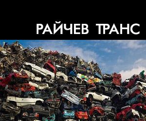 Райчев Транс ЕООД