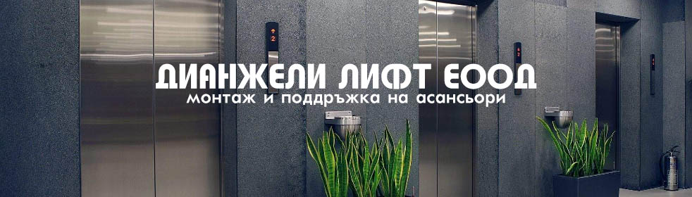 Дианжели Лифт ООД