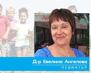 Д-р Евелина Ангелова