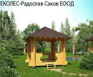 ЕКОЛЕС-Радослав Саков ЕООД