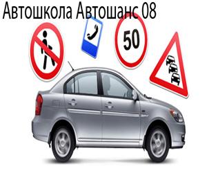 АВТОШКОЛА АВТОШАНС 08