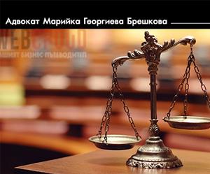 Адвокат Марийка Брешкова