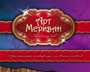 Арт Мериван
