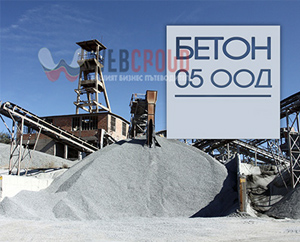 Бетон 05 ООД