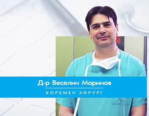 Д-р Веселин Маринов заглавна