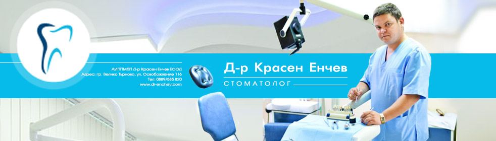 Д-р Красен Енчев слайдър