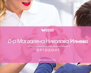 Д-р Магдалена Илиева
