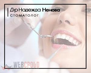 Д-р Надежда Ненова