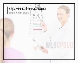 Д-р Нина Николова