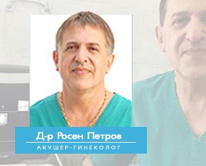 Д-р Росен Петров