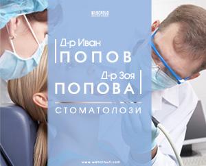 Д-р Иван Попов и Д-р Зоя Попова