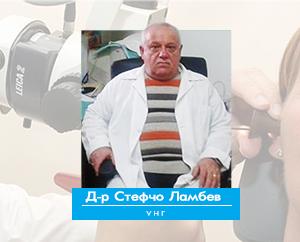Д-р Стефчо Ламбев