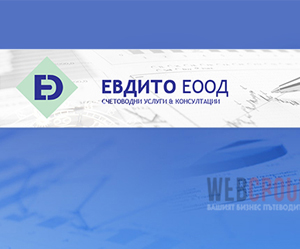 Евдито ЕООД