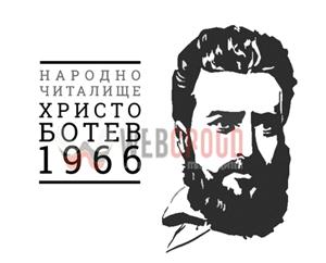 НЧ Христо Ботев 1966