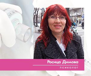 Психолог Росица Димова