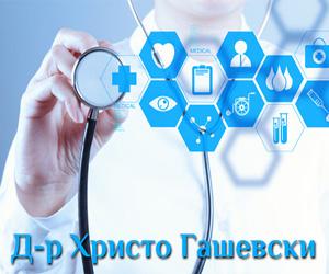 Д-р Христо Гашевски
