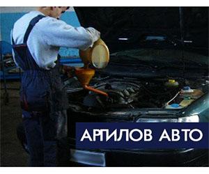 Аргилов Ауто