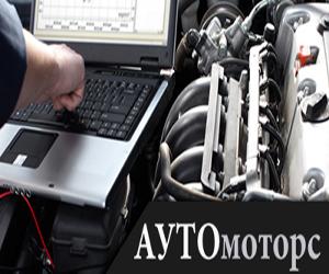 Аутомоторс ЕООД