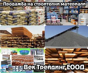 Век Трейдинг ООД