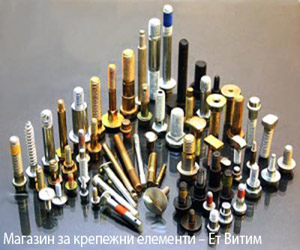 Магазин за крепежни елементи – Ет Витим