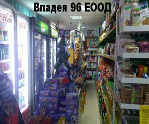 Владея 96 ЕООД
