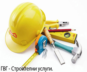 ГВГ - Строителни услуги
