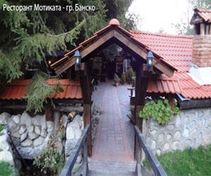 Ресторант Мотиката