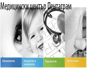 Медицински център ПЕНТАГРАМ СОБАЛ Пентаграм