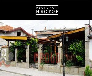 Ресторант Нестор