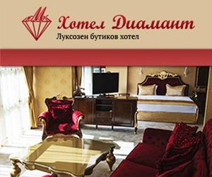 Хотел Диамант