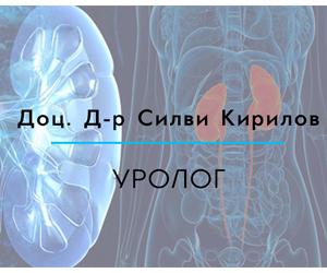 Д-р Силви Кирилов