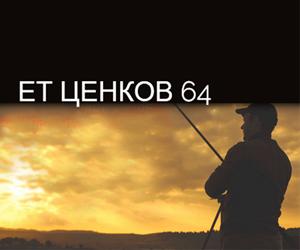 Рибарник ЕТ Ценков 64