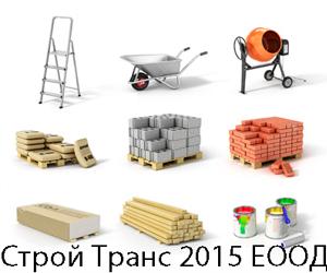Строй Транс 2015