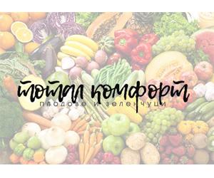 Тотал Комфорт