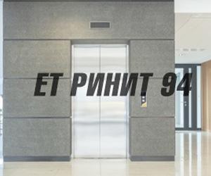 Ет Ринит 94