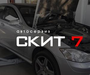 Автосервиз Скит 7