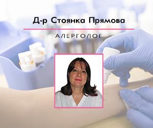 Д-р Стоянка Прямова