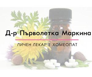 Д-р Първолетка Маркина