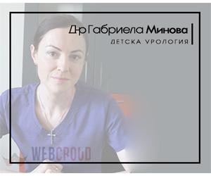Д-р Габриела Минова