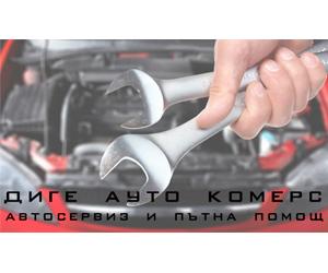 Автосервиз и Пътна помощ ДИГЕ АУТО КОМЕРС