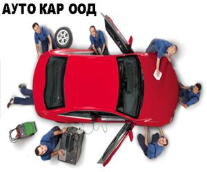 АУТО КАР ООД
