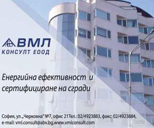 ВМЛ-Консулт ЕООД