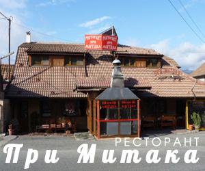 Ресторант При Митака